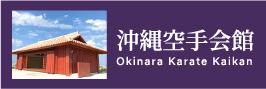 沖縄空手会館