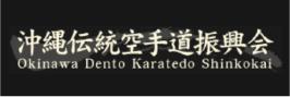 沖縄伝統空手道振興会